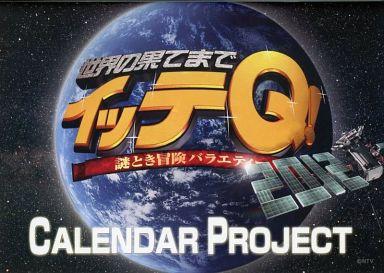 【中古】カレンダー 世界の果てまでイッテQ!(チャンカワイVer.) 2012年度カレンダープロジェクト