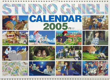 【中古】カレンダー スタジオジブリ作品集 2005年度カレンダー