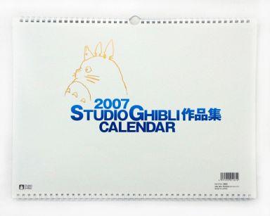 【中古】カレンダー スタジオジブリ作品集 2007年度カレンダー