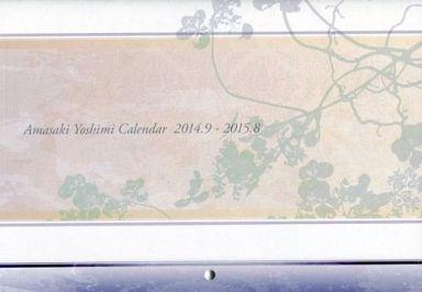 【中古】カレンダー 天咲吉実 2014年9月?2015年8月ポストカード付きカレンダー コミックス わんことにゃんこ 5巻&drap2014年3?5月号連動応募者全員プレゼント品