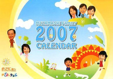 【中古】カレンダー めざましファミリー 2007年度カレンダー
