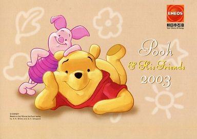 【中古】カレンダー くまのプーさん 2003年度卓上カレンダー ENEOSノベルティ
