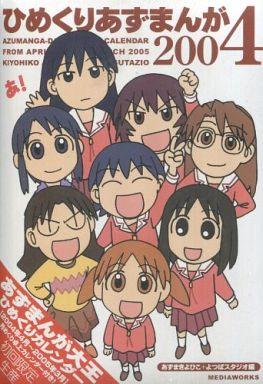 【中古】カレンダー あずまんが大王 2004年度日めくりカレンダー 初回限定版