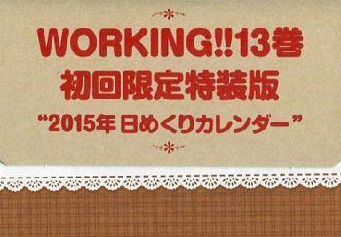 【中古】カレンダー [単品] WORKING!! 2015年度日めくりカレンダー 「コミックス WORKING!! 13巻初回限定特装版」 同梱品