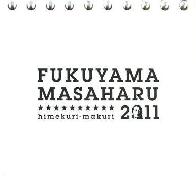 【中古】カレンダー 福山雅治 2011年度卓上日めくりカレンダー Himekuri-makuri 2011
