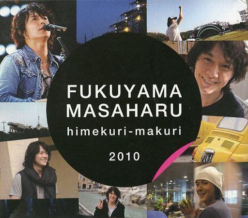 【中古】カレンダー 福山雅治 2010年度卓上日めくりカレンダーカード付き Himekuri-makuri 2010