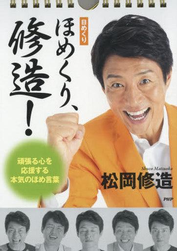 【中古】カレンダー 松岡修造 ほめくり、修造! 日めくりカレンダー