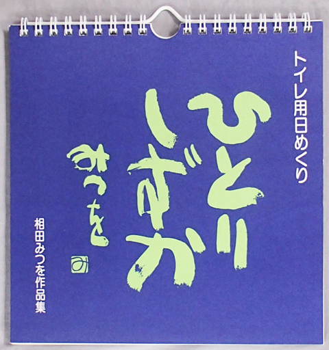 【中古】カレンダー 相田みつを トイレ用日めくり ひとりしずか 日めくりカレンダー