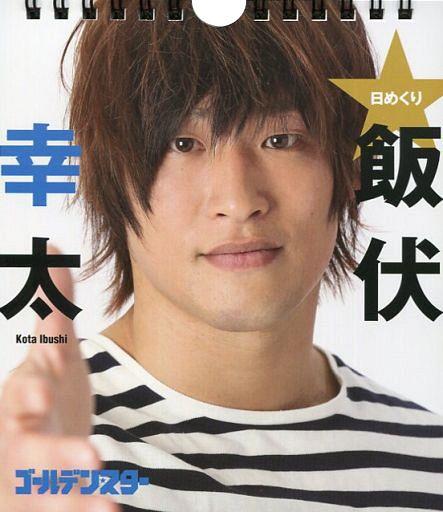 【中古】カレンダー 日めくり ゴールデン☆スター 飯伏幸太 カレンダー