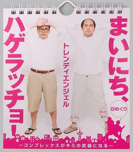 【中古】カレンダー トレンディエンジェル まいにち、ハゲラッチョ! 日めくりカレンダー