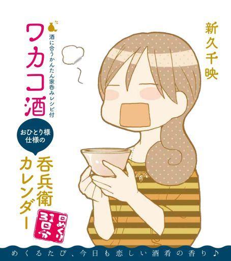 【新品】カレンダー ワカコ酒 おひとり様仕様の呑兵衛カレンダー(日めくりカレンダー)