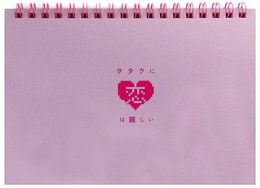 【中古】カレンダー ヲタクに恋は難しい 日めくりカレンダー アニメイトブックフェア2016 ポイント交換景品