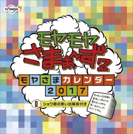 【中古】カレンダー モヤモヤさまぁ?ず2 2017年度カレンダー