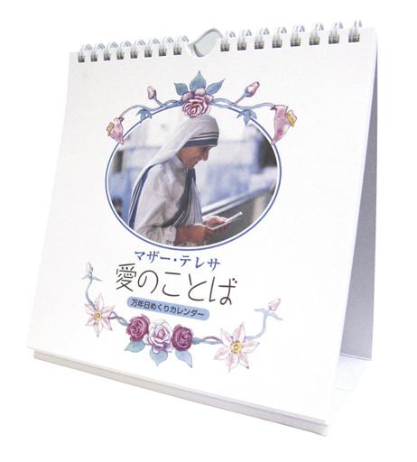 【新品】カレンダー マザー・テレサ 愛のことば/万年日めくりカレンダー 2017年度カレンダー