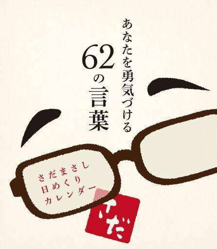 【中古】カレンダー さだまさし あなたを勇気づける62の言葉 カレンダー(日めくり)