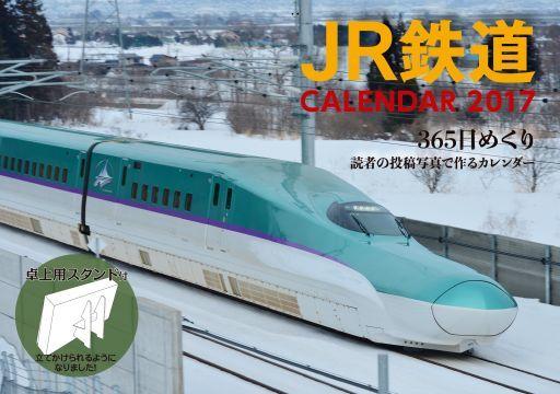 【新品】カレンダー 365日めくりJR鉄道カレンダー 2017年度卓上カレンダー