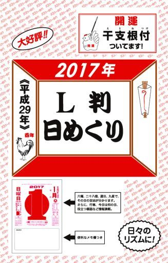 【新品】カレンダー 日めくりカレンダー L判 2017年度カレンダー