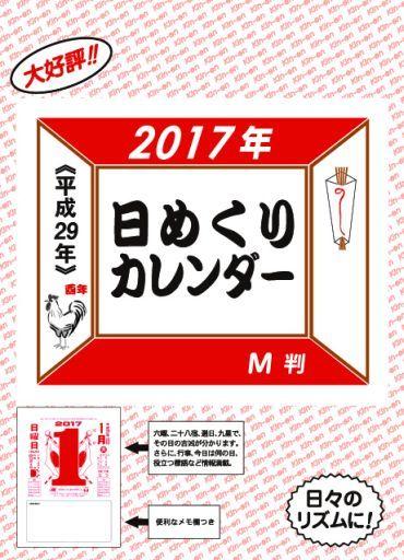【新品】カレンダー 日めくりカレンダー M判 2017年度カレンダー