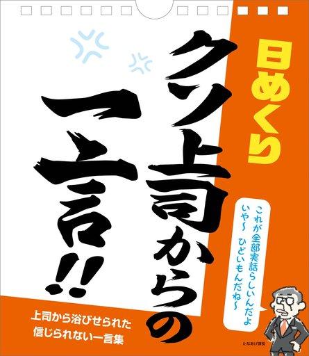 【新品】カレンダー 日めくり クソ上司からの一言!! カレンダー