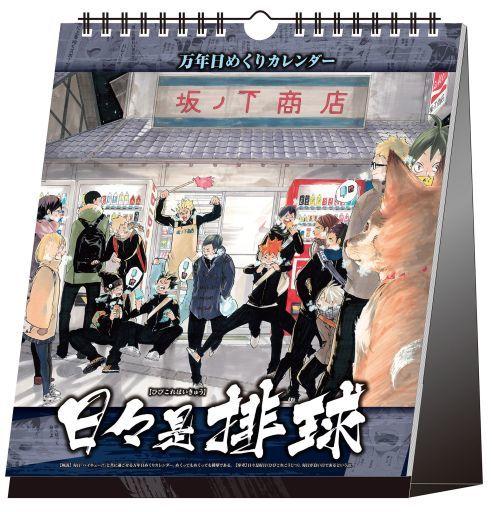 【中古】カレンダー ハイキュー!! 2017年度コミックカレンダー 万年日めくりカレンダー 日々是排球
