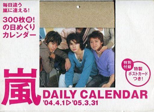 【中古】カレンダー [単品] 嵐 2004年4月1日?2005年3月31日 日めくり卓上カレンダー