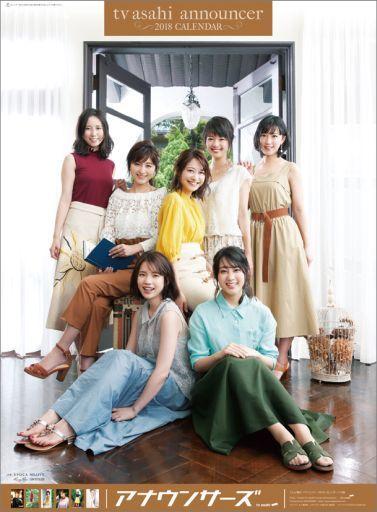 【中古】カレンダー テレビ朝日女性アナウンサー 2018年度カレンダー