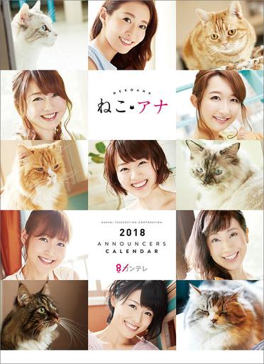 【中古】カレンダー 関西テレビ女子アナカレンダー 『ねこ・アナ』 2018年度カレンダー
