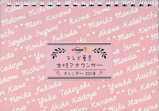 【中古】カレンダー テレビ東京女性アナウンサー 2018年度卓上カレンダー