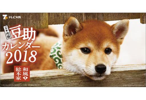 【新品】カレンダー 和風総本家豆助 2018年度卓上カレンダー