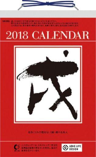 【新品】カレンダー 6号日めくりカレンダー 2018年度カレンダー