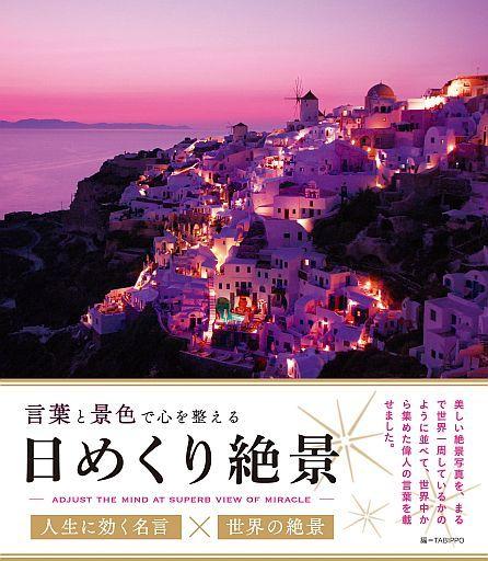 【新品】カレンダー 言葉と景色で心を整える 日めくり絶景 卓上日めくりカレンダー