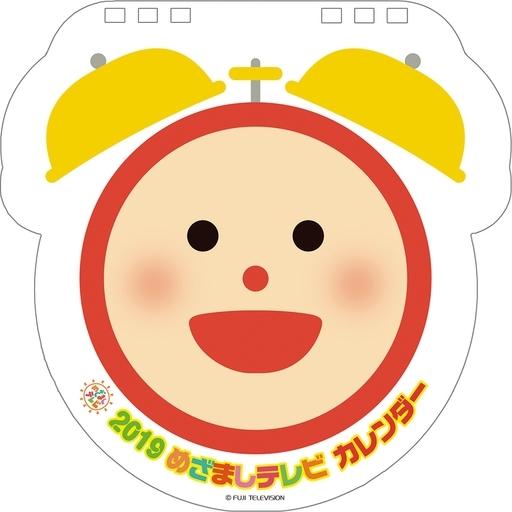 【予約】カレンダー めざましテレビ 2019年度卓上カレンダー