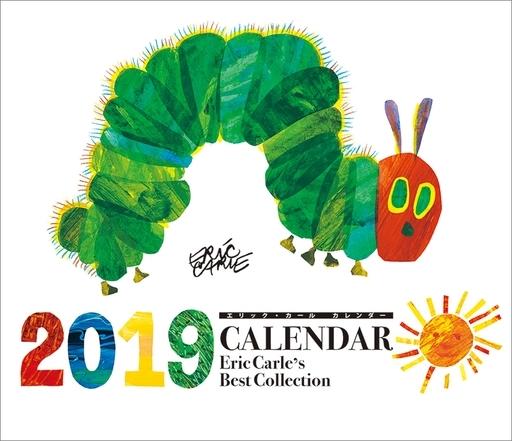 【新品】カレンダー エリック・カール 2019年度カレンダー