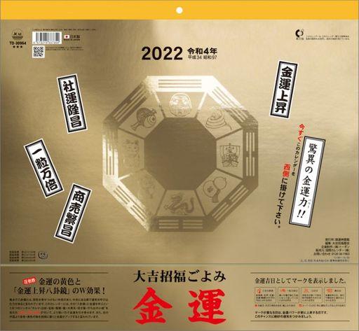 ハゴロモ 新品 カレンダー 大吉招福ごよみ・金運 2022年度カレンダー