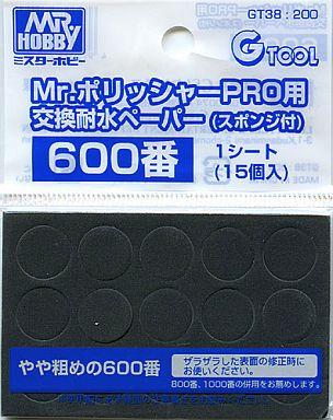 GSIクレオス 新品 塗料・工具 MrポリッシャーPRO用交換耐水ペーパー600番[GT38]