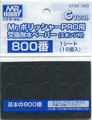 GSIクレオス 新品 塗料・工具 MrポリッシャーPRO用交換耐水ペーパー800番[GT39]