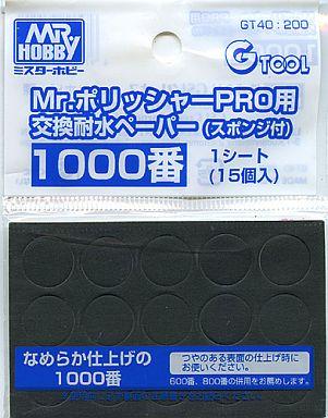 GSIクレオス 新品 塗料・工具 MrポリッシャーPRO用交換耐水ペーパー1000番[GT40]