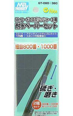 GSIクレオス 新品 塗料・工具 Mr.コードレスポリッシャーII用 耐水ペーパーセット (細目800番・1000番) [GT08D]