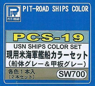 【新品】塗料・工具 塗料 現用米軍艦船カラーセット 船体グレー&甲板グレー [PCS19]