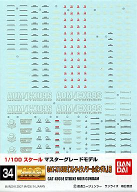 【中古】工具・デカール ガンダムデカール No.34 1/100 MG GAT-X105E ストライクノワールガンダム用 「機動戦士ガンダムSEED C.E.73 STARGAZER」
