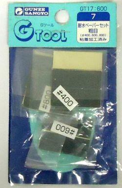 GSI 新品 塗料・工具 耐水ペーパーセット/粗目(#400、600、800) 「Gツール」 [GT17]