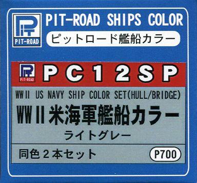 【新品】塗料・スプレー 塗料 WWII米国海軍艦艇色カラー ライトグレー 2本セット [PC12SP]