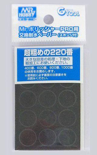 GSIクレオス 新品 工具・デカール GT07 Mr.ポリッシャーPRO用 交換耐水ペーパー220番 (スポンジ付) 「Gツール」 [GT95]
