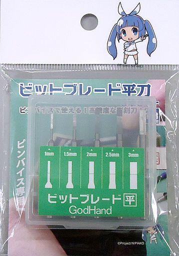 ゴッドハンド 新品 塗料・工具 ビットブレード 平刀5本セット [GH-BBH-1-3]