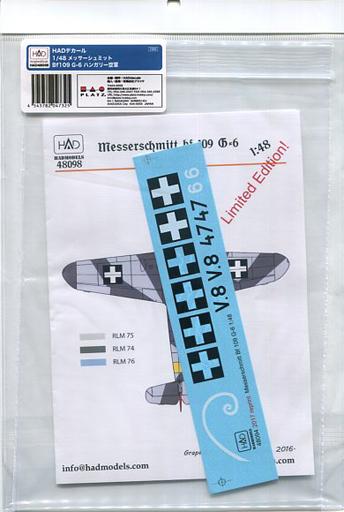 【新品】塗料・工具 1/48 メッサーシュミット Bf109 G-6 ハンガリー空軍 デカール [HAD48098]