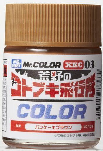 投げ売り堂 - 塗料 Mr.カラー パンケーキブラウン 18ml 「荒野のコトブキ飛行隊カラーシリーズ」 [XKC03]_00