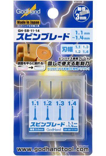 ゴッドハンド 新品 塗料・工具 スピンブレード 1.11.4mm 専用ブレード4本セット [GH-SB-11-14]