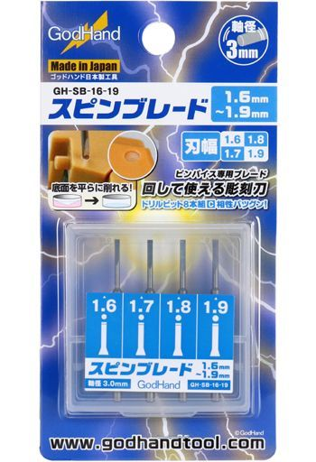 ゴッドハンド 新品 塗料・工具 スピンブレード 1.61.9mm 専用ブレード4本セット [GH-SB-16-19]