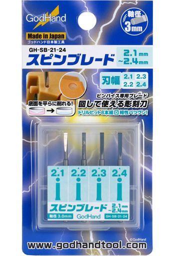 ゴッドハンド 新品 塗料・工具 スピンブレード 2.12.4mm 専用ブレード4本セット [GH-SB-21-24]