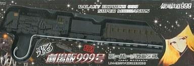 【中古】おもちゃ 光る劇場版999号 スーパーメカニクス 「銀河鉄道999」